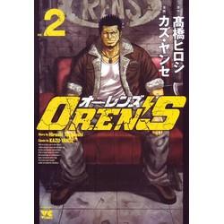 OREN'S(2)