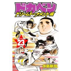 ドカベン ドリームトーナメント編(23)