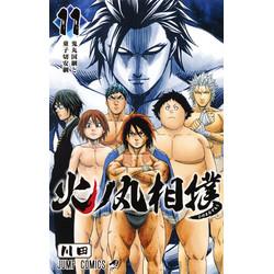 火ノ丸相撲(11)