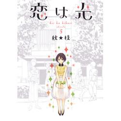 恋は光(5)
