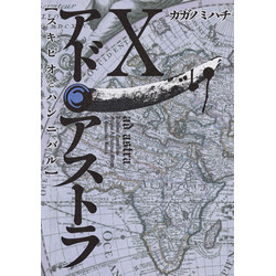 アド・アストラ -スキピオとハンニバル-(10)
