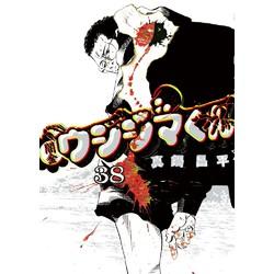 闇金ウシジマくん(38)