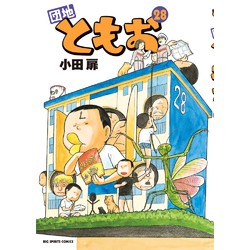 団地ともお(28)