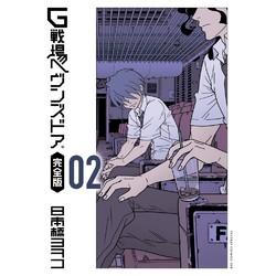 G戦場ヘヴンズドア 完全版(2)