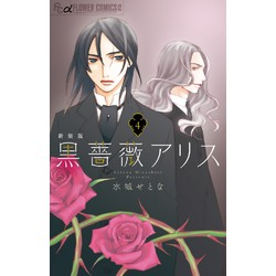 新装版 黒薔薇アリス(4)