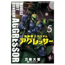 機動戦士ガンダム アグレッサー(5)