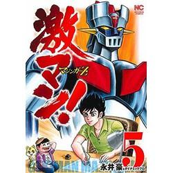 激マン! マジンガーZ編(5)
