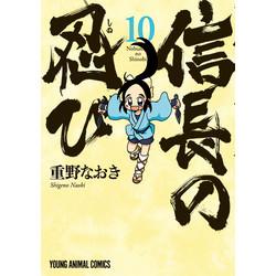 信長の忍び(10)