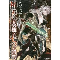 神殺しの英雄と七つの誓約(5)