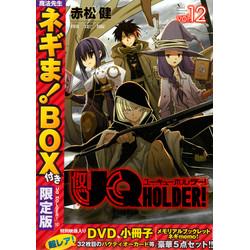 UQ HOLDER!(12) ネギま!BOX付き限定版