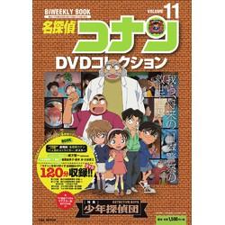 名探偵コナンDVDコレクション(11) バイウイークリーブック