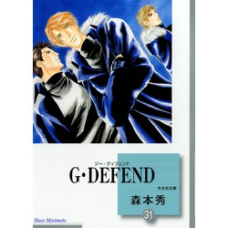 G・DEFEND(31)