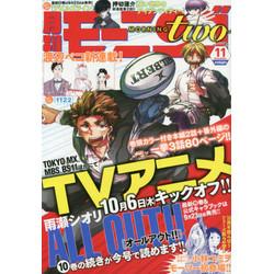 月刊モーニングTWO 16年11月号