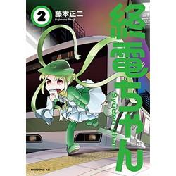 終電ちゃん(2)