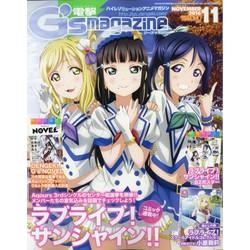 電撃G's magazine 16年11月号