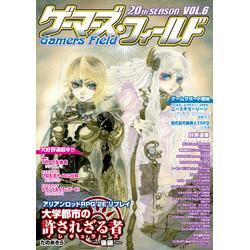 ゲーマーズ・フィールド 20th Season Vol.6