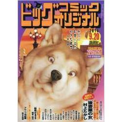 ビッグコミックオリジナル 16年18号