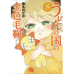 うどんの国の金色毛鞠(8)