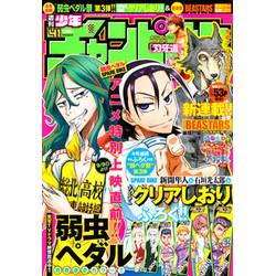 週刊少年チャンピオン 16年41号
