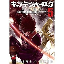 キャプテンハーロック 次元航海(5)
