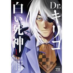 Dr.キリコ ~白い死神~(1)