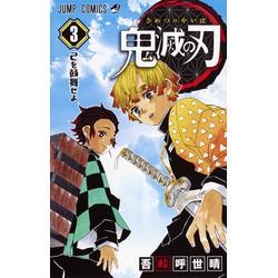 鬼滅の刃(3)