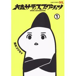 大森サティスファクション(1)