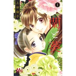 蘭と葵(1)