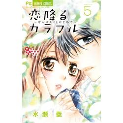 恋降るカラフル ~ぜんぶキミとはじめて~(5)