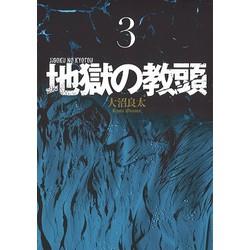 地獄の教頭(3)