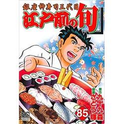 江戸前の旬(85)