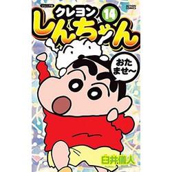 ジュニア版 クレヨンしんちゃん(14)