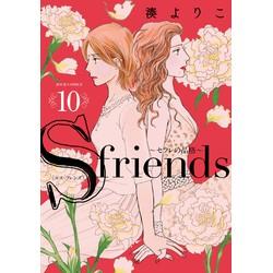 S-friends ~セフレの品格~(10)