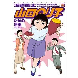 派遣戦士 山田のり子(15)