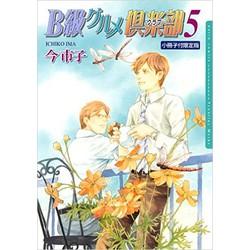 B級グルメ倶楽部(5) 小冊子付限定版