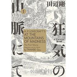 狂気の山脈にて ラヴクラフト傑作集(1)