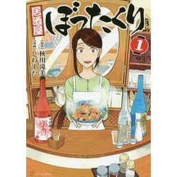 居酒屋ぼったくり(1)