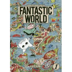 【中古】FANTASTIC WORLD (1巻) 全巻セット【状態:可】