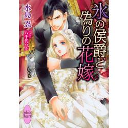 氷の侯爵と偽りの花嫁