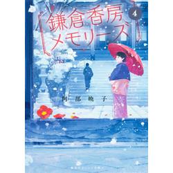 鎌倉香房メモリーズ(4)