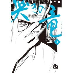 哭きの竜(3)
