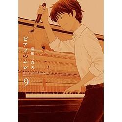 ピアノのムシ(9)