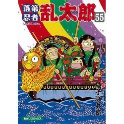 【全巻収納本棚つき】落第忍者乱太郎 (1-55巻 最新刊) 全巻セット