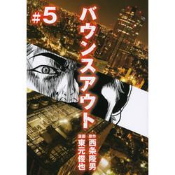 バウンスアウト (1-5巻 全巻) 全巻セット