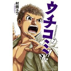【中古】ウチコミ!! (1-7巻 全巻) 全巻セット【状態:良い】