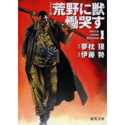 コミック版 荒野に獣慟哭す (1-5巻 最新刊) 全巻セット