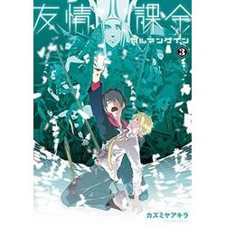 友情課金カルマンゲイン (1-3巻 最新刊) 全巻セット