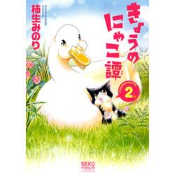 きょうのにゃこ譚 (1-2巻 全巻) 全巻セット