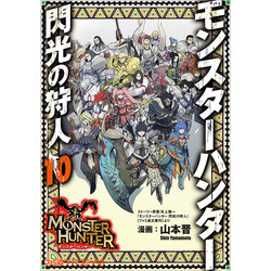 【中古】モンスターハンター 閃光の狩人 (1-10巻) 全巻セット【状態:非常に良い】