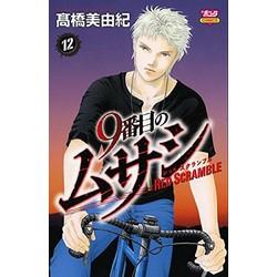 【中古】9番目のムサシ レッドスクランブル (1-12巻 全巻) 全巻セット【状態:良い】